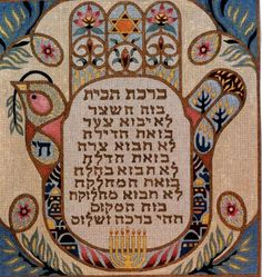 Prayer For The Home in Needlepoint | Flickr - Photo Sharing!