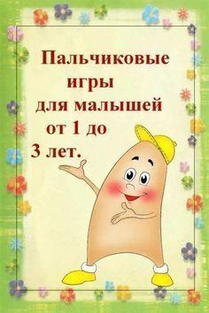 Пальчиковые игры для малышей - Поделки с детьми   Деткиподелки