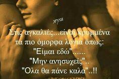 ΝΑΙ ΕΙΜΑΙ ΕΔΩ ΓΙΑ ΣΕΝΑ.Α Romantic Quotes, Love Quotes, Let's Have Fun, Greek Words, Greek Quotes, Its A Wonderful Life, Wise Words, Psychology, Reflection