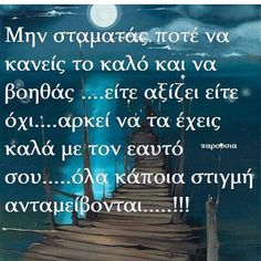 Greek Quotes, Book Quotes, Sarcasm, Life Lessons, Quotations, Health Tips, Wisdom, Neon Signs, Letters