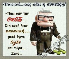 Funny Greek Quotes, Greek Memes, Funny Texts, Funny Jokes, Ancient Memes, Kai, True Words, Funny Moments, Funny Photos