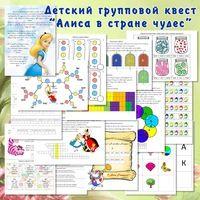 Квесты для детей – 15 товаров   ВКонтакте
