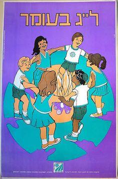 1970 Israel Children Poster Hebrew Hora Dance JNF KKL