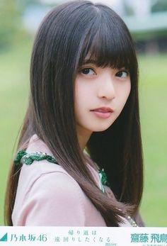 Cute Baby Girl, Cute Girls, Baby Girls, Saito Asuka, Pretty Asian, Japan Girl, Asian Beauty, Idol, Women