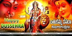 happy-dussehra-beautiful-wallpapers-gallery/happy-Durgadevi-celebrate-telugu-quotes-with-images