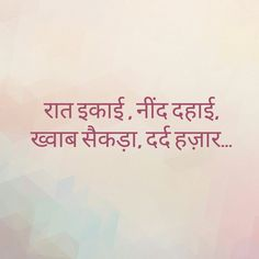 Ek khushi or dard hazaar. Shyari Quotes, Hindi Quotes On Life, People Quotes, Book Quotes, Words Quotes, Motivational Quotes, Life Quotes, Inspirational Quotes, Hindi Qoutes
