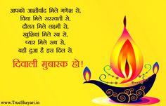 Beautiful HD Happy Diwali Images for Whatsapp, Happy Diwali 2019 in Hindi English, Deepavali wallpaper, greetings wishes shayari mobile pics, God status.