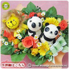 花ライオン&花パンダ