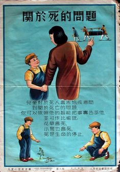 Chinese parenting posters from 1952 gave insightful advice that still makes plenty of sense today Chinese Propaganda Posters, Chinese Posters, Propaganda Art, Asian Image, Communist Propaganda, Cartoon Posters, Japan News, Outsider Art, Design Reference