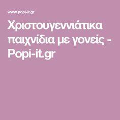 Χριστουγεννιάτικα παιχνίδια με γονείς - Popi-it.gr