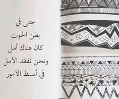 Alphabet Letters Design, Islamic Quotes Wallpaper, Lettering Design, Spiritual Quotes, Arabic Quotes, Personalized Items, Words, Qoutes, Spirit Quotes