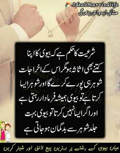 FEAMAANALLAH Muslim Couple Quotes, Muslim Love Quotes, Islamic Love Quotes, Married Life Quotes, Happy Married Life, She Quotes, Woman Quotes, Rumi Quotes, Poetry Quotes