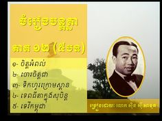 Sin sisamuth (ស៊ិន ស៊ីសាមុត) | mp3 music song collection | Non Stop Vol - 12 (5 songs) - YouTube