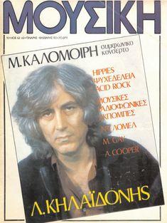Τεύχος 62-63 - Μουσική Acid Rock, Old Greek, Greek Music, Retro Ads, Composers, Magazine Covers, Magazines, Childhood, Stars