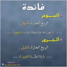 Arabic Writer, Arabic Poetry, Arabic Words, Book Qoutes, Words Quotes, Sayings, Muslim Quotes, Islamic Quotes, Arabic Quotes