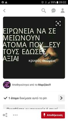 Greek Quotes, Note To Self, Bitter, Truths, Psychology, Words, Life, Frases, Psicologia