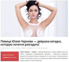 Юлия Чернова  Певица 