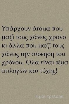 My Life Quotes, Crush Quotes, Movie Quotes, Wisdom Quotes, Funny Quotes, Big Words, Greek Words, Greece Quotes, Favorite Quotes