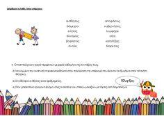 Μαθαίνω ορθογραφία μέσα από ασκήσεις! 34 σελίδες έτοιμες για εκτύπωση! - ΗΛΕΚΤΡΟΝΙΚΗ ΔΙΔΑΣΚΑΛΙΑ Greek Language, School Lessons, Home Schooling, Speech Therapy, Special Education, Grammar, Elementary Schools, Spelling, Worksheets