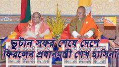ভুটান সফর শেষে দেশে ফিরলেন প্রধানমন্ত্রী শেখ হাসিনা | Bangla News365 | L...