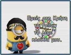 Greek Memes, Funny Quotes, Funny Memes, Minions, Humor, Funny Stuff, Funny Phrases, Funny Things, The Minions