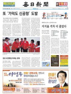 2014년 5월 28일 수요일 매일신문 1면