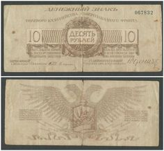 Banknote: Russia 10 Rubles 1919 In (Vg) Condition Banknote Northwest Yudenich