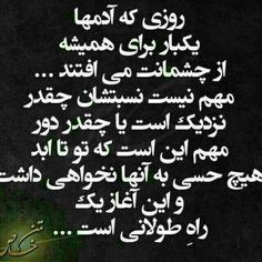 Instagram Picture Quotes, Best Quotes, Life Quotes, Persian Poetry, Persian Quotes, Text Pictures, Text On Photo, Make You Feel, Texts