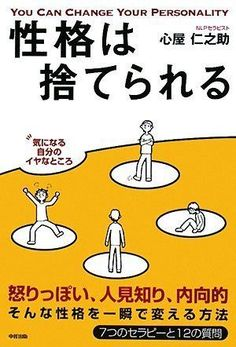 性格は捨てられる 心屋 仁之助 http://www.amazon.co.jp/dp/4806130788/ref=cm_sw_r_pi_dp_q.SWvb1KTED1N