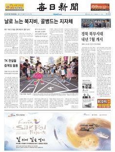 2014년 9월 22일 월요일 매일신문 1면