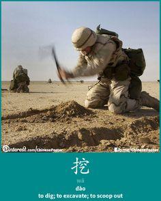 挖 - wā - đào - to dig