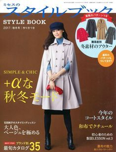 giftjap.info - Интернет-магазин | Japanese book and magazine handicrafts - MRS style book 2017