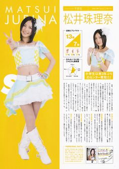 AKB48 Matsui Jurina 松井珠理奈 Photos 31