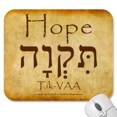 HOPE HEBREW I wanted to give this to my youngest as her middle name.