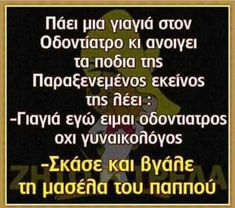 Qoutes, Funny Quotes, Funny Greek, Funny Times, Greek Quotes, Horror Movies, Humor, Greek Gods, Jokes