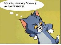 Greek Language, School Life, Grammar, Winnie The Pooh, Disney Characters, Fictional Characters, Family Guy, Education, Blog