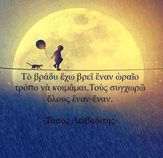 Wise words indeed. I have experienced many miracles. Greek Quotes, Wise Quotes, Poetry Quotes, Book Quotes, Funny Quotes, Inspirational Quotes, Exo, Greek Words, Some Words