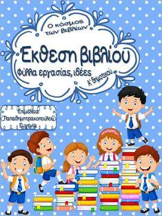 Έκθεση βιβλίου / Ο κόσμος των βιβλίων. Φύλλα εργασίας, ιδέες για τη… School Worksheets, Clay Tutorials, Special Education, Smurfs, Presentation, Learning, Children, Maths, School Stuff