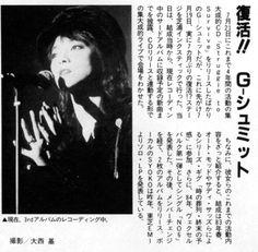 """""""g-schmitt:  宝島 September 1987  """""""