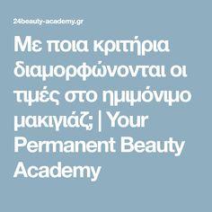 Με ποια κριτήρια διαμορφώνονται οι τιμές στο ημιμόνιμο μακιγιάζ; | Your Permanent Beauty Academy