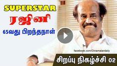 ரஜினி 65வது பிறந்தநாள் சிறப்பு நிகழ்ச்சி 02  #rajini #special #birthday...  மேலும் படிக்க : http://cinema.dinamalar.com/tamil_cinema_video.php?id=31853&ta=V