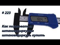 Как пользоваться штангенциркулем, штангенциркуль купить / How to use a c...