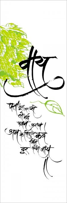 Vaayu (Wind): Panch Tattva by Rajeev Kumar How To Write Calligraphy, Calligraphy Fonts, Caligraphy, Mantra Tattoo, Tattoo Fonts, Cool Typography, Typo Logo, Sanskrit, Brush Lettering