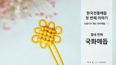Korean Accessories, Tatting Jewelry, Traditional Design, Knots, Bracelets, Beauty, Korean Traditional, Manualidades, Ropes
