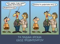 Ποιος τελικά επιτρέπεται να κάνει χιούμορ στην Ελλάδα; | LiFO Funny Cartoons, Funny Photos, Peanuts Comics, Jokes, Family Guy, Guys, Fictional Characters, Nice, Funny Stuff