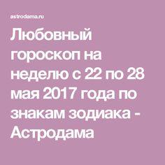 по20 любовный 2017 апреля неделю на с14 гороскоп