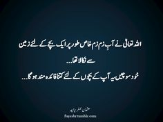 ALLAH TA'ALA nay aab-e-zamzam khas tor par aik bachay kay liye zameen say nikala tha…  Khud sochain yeh aap kay bachon kay liye kitna faaida-mand hoga…  (Usman Zafar Paracha – Urdu quote)