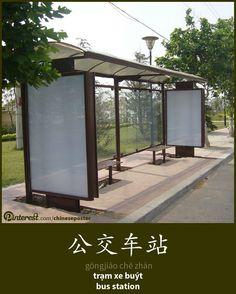 公交车站 - gōngjiāo chē zhàn - trạm xe buýt - bus stop
