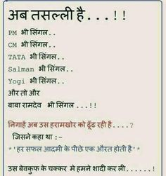 कविता Sms Jokes, Jokes Pics, Jokes Images, Funny Jokes In Hindi, Hindi Quotes, Quotations, Best Quotes, Funny Quotes, Life Quotes
