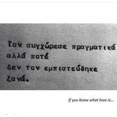 Poem Quotes, All Quotes, Greek Quotes, Wisdom Quotes, Best Quotes, Tattoo Quotes, Poems, Life Quotes, Me Too Lyrics